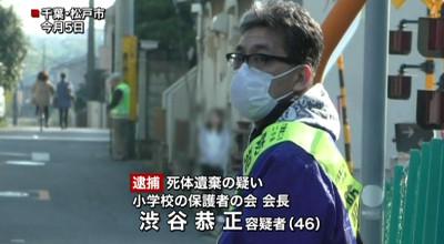 渋谷恭正は保護者会「二小会」会長で見守り隊や募金活動に参加、自宅アパートで六実第二小学校に通う子供2人と生活